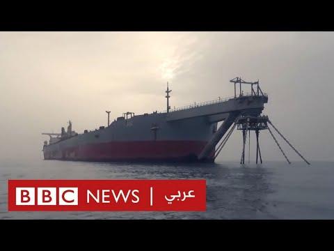 خزان صافر في اليمن: من أكبر الكوارث البيئية على مستوى العالم  - نشر قبل 2 ساعة