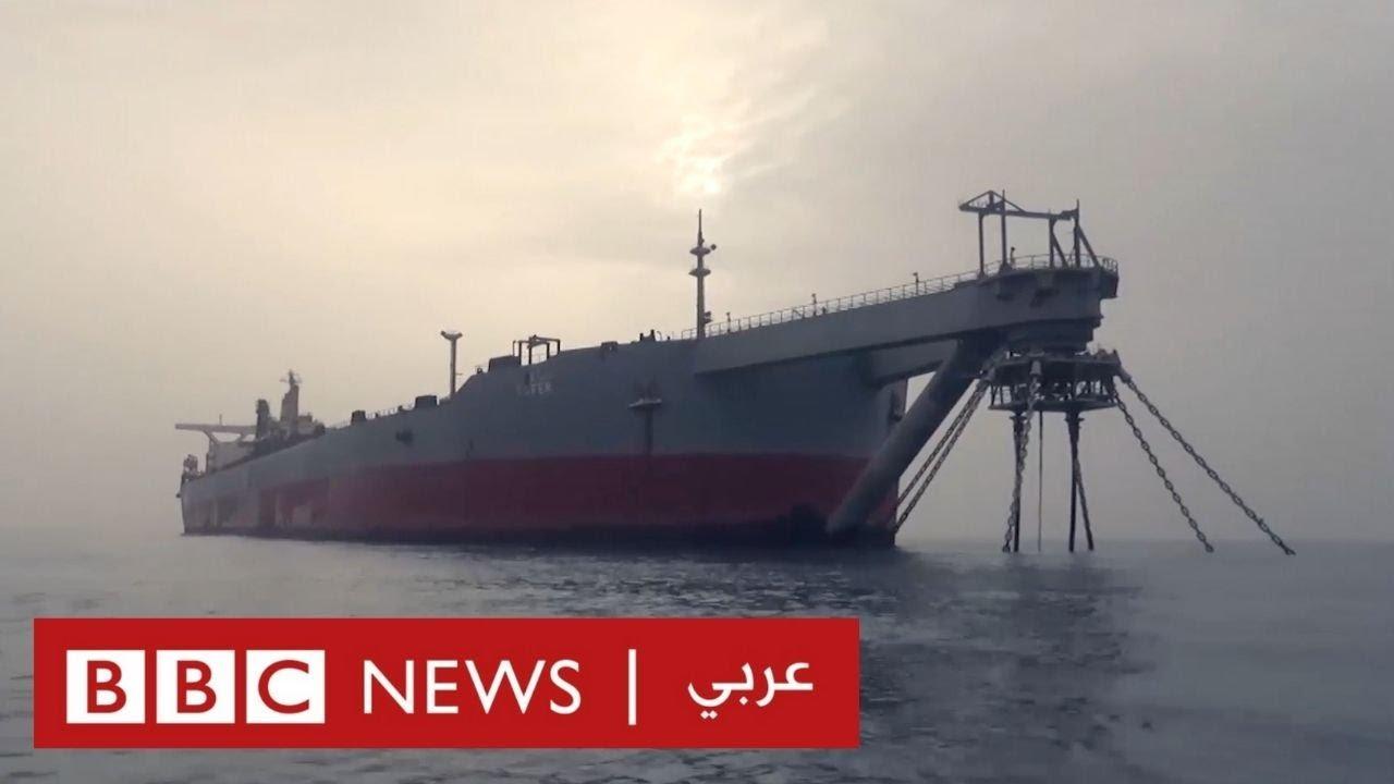 خزان صافر في اليمن: من أكبر الكوارث البيئية على مستوى العالم