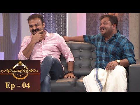Mazhavil Manorama Nakshathrathilakkam Episode 4