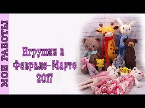 Мои игрушки амигуруми. Обзор Работ в феврале-марте 2017