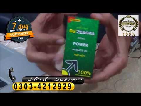 extra-hard-herbal-oil-|-da-zeagra-power-massage-oil-|-german-herbal-oil-available-in-pakistan