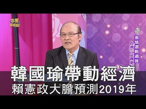 【精華版】韓國瑜帶動經濟?賴憲政大膽預測2019年