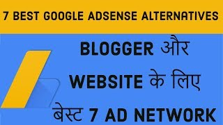 Top and Best ad networks for Blogger and Website | 7 Best Google Adsense Alternatives 2018