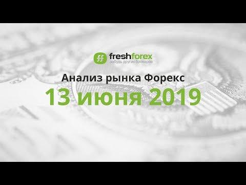 📈 Анализ рынка Форекс - 13 июня 2019 [FRESHFOREX.ORG]