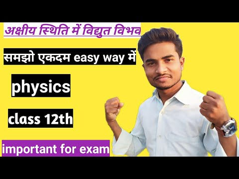 Electric Potential In End On Position || Physics || Class 12 || Arvind Sir