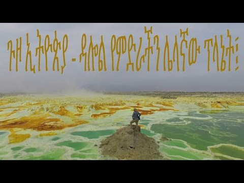ጉዞ ኢትዮጵያ - Travel Ethiopia - Discovering Dalol The Other Planet Afar.