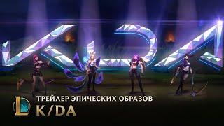 K/DA | Официальный трейлер образов – League of Legends
