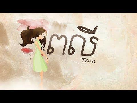 Tena - ពលី Peakly