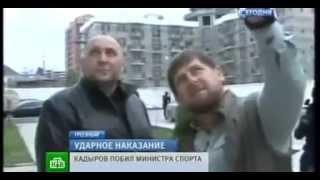 Repeat youtube video Кадыров сильно избил министра