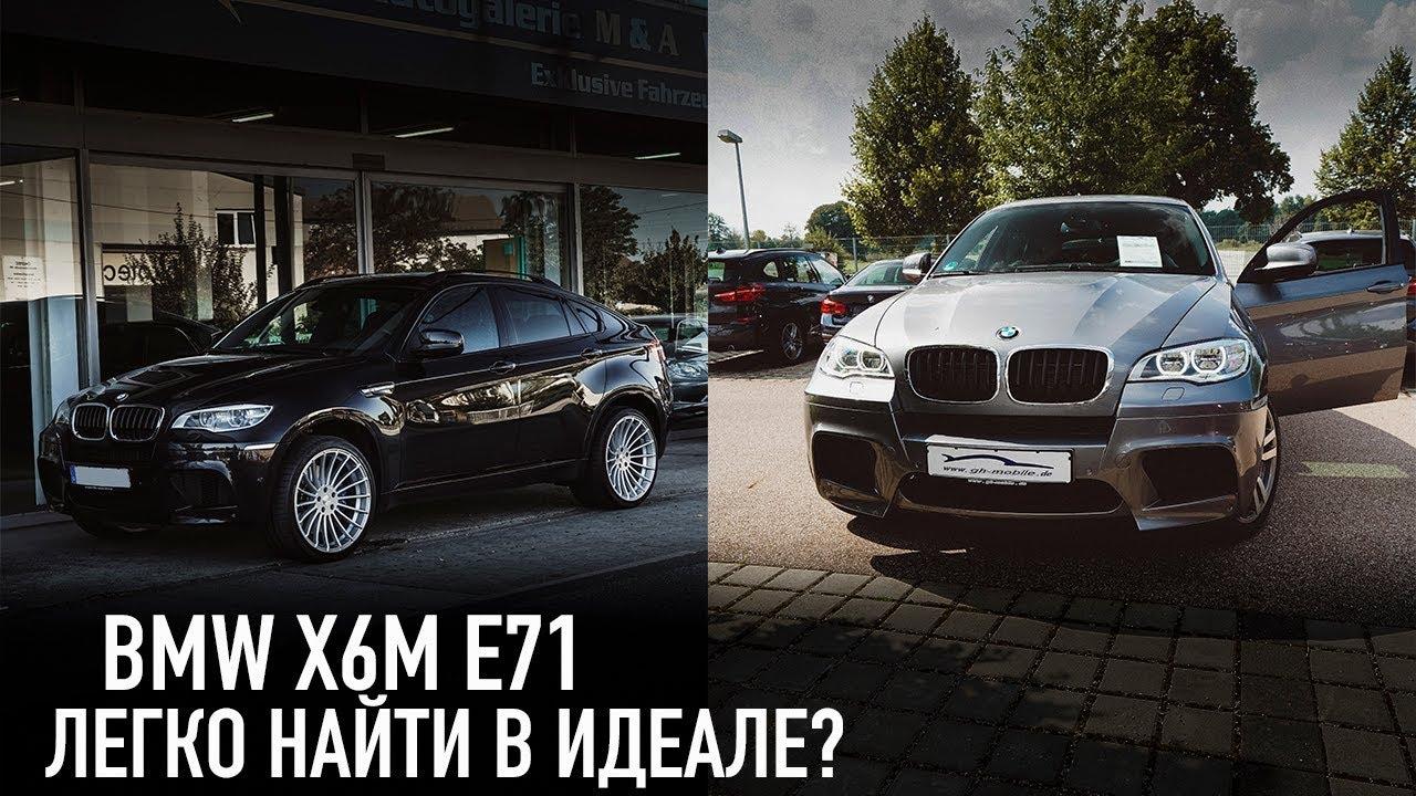 BMW X6M E71 легко найти в идеале? /// посмотрел 4 машины!!!