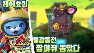 요괴워치 버스터즈 월토조 - 열광동전 짱이쥐 뽑았다 [부스팅] (3DS)