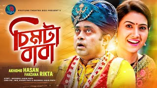 Chimta Baba-চিমটা বাবা । Akhomo Hasan   Farzana Rikta   Bangla Romantic Natok   Protune Theatre Box