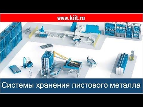 Складская система хранения листового металла |www.kiit.ru| Стеллажи металлопроката Boeckelt Tower