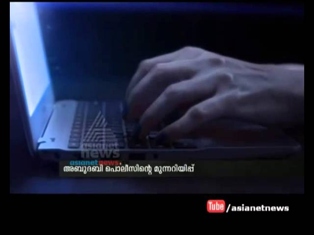 Free e-mail accounts are vulnerable to hacking Abu Dhabi police Asianet Gulf News