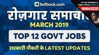 Employment News March 2019: Top 12 Govt Jobs | Rojgar Samachar | Sarkari Naukari News
