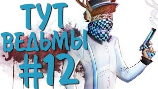 St. СБОРОЧНЫЙ СТРИМ #12 ДЕМОНЫ, ВЕДЬМЫ, ВЛАСТЬ!