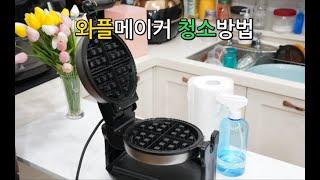 와플메이커 청소방법