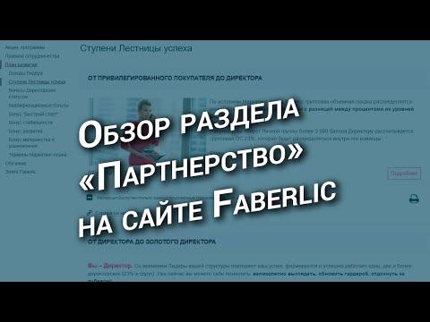 Видео: Обзор раздела «Партнерство» на сайте Faberlic