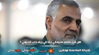 هل قتل قاسم سليماني حقاً في ريف حلب الجنوبي ؟