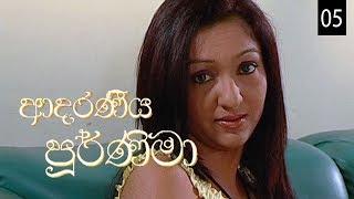 Adaraniya Purnima | Episode 05 (ආදරණීය පූර්ණිමා) Thumbnail