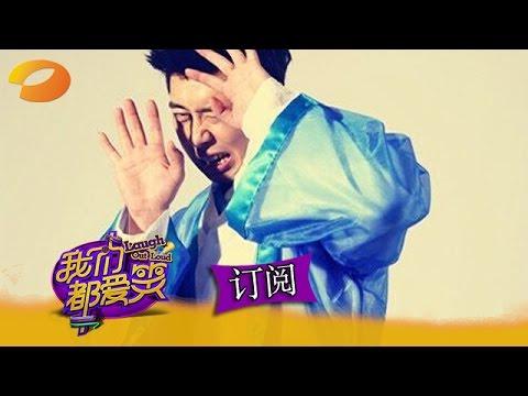 《我们都爱笑》 Laugh Out Loud: 汪东城徐璐爆笑另类化蝶飞-Jiro Wang Xu Lu Untypical Fairytale【湖南卫视官方版1080P】20150122