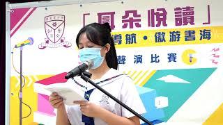 Publication Date: 2021-05-26 | Video Title: 【學校活動】2021年5月8日 「耳朵悅讀」— 聲音導航 傲