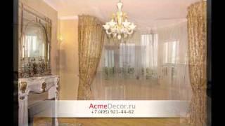 Шторы для гостиной на заказ от компании Акмэ(, 2011-04-27T19:21:41.000Z)
