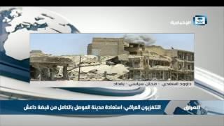 محلل سياسي عراقي: سقوط داعش في الموصل يعني انهيار التنظيم بالكامل في العراق