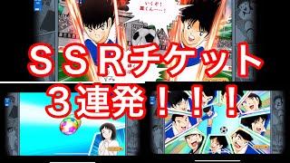 【たたかえドリームチーム】第404団  SSRチケット三連発!!!弓倉、やーまだぁ!来い!