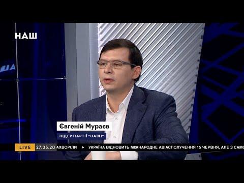 Евгений Мураев об итогах года президентства Зеленского, союзе с Порошенко и местных выборах