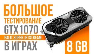 БОЛЬШОЕ тестирование GTX 1070