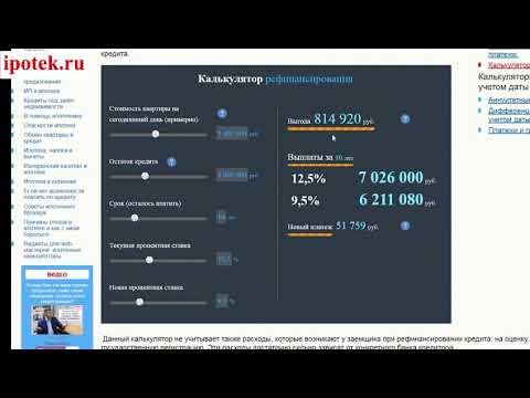Калькулятор рефинансирования ипотеки (видео)