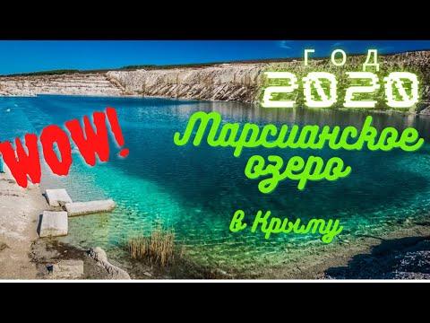 Марсианское озеро. Крым