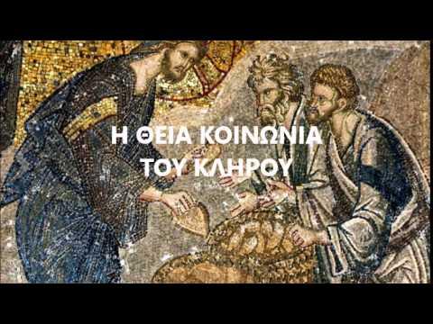 Divine Liturgy - Part 2: Liturgy of the Faithful