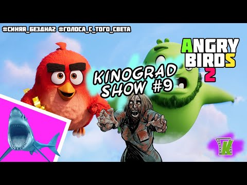 Kinograd Show #9/ANGRY BIRDS 2/СиняяБездна2/АнглеМой