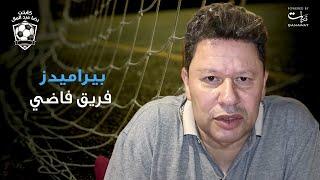 رضا عبد العال: بيراميدز فريق فاضي