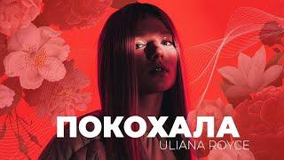 Смотреть клип Uliana Royce - Покохала