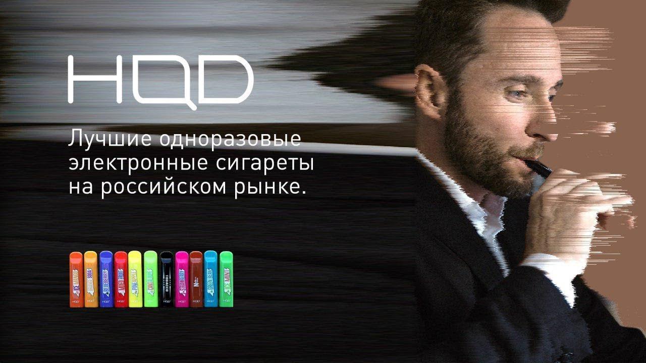 реклама одноразовых электронных сигарет
