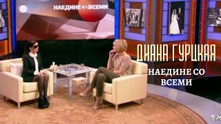 Диана Гурцкая - «Наедине со всеми» (первый канал)