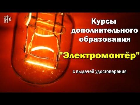 """Курсы по программе """"Электромонтёр"""""""