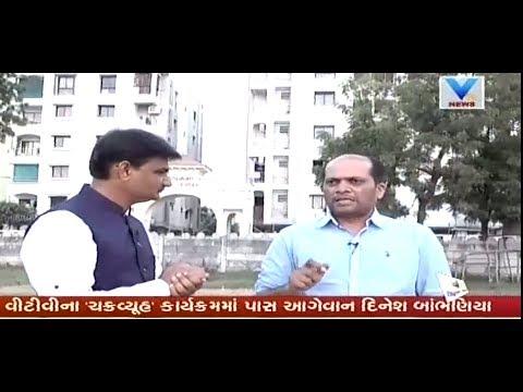 PAAS leader Dinesh Bambhaniya Exclusive Interview with Devsi Barad in Chakravyuh | Vtv News