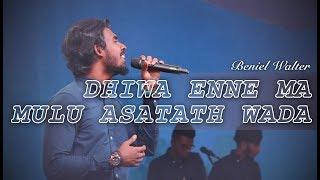 Sinhala Christian Worship - Dhiwa enne ma | Mulu Asatath wada | Beniel Walter