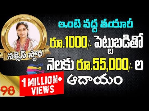 A Success story | Small Business ideas for womens at home | Herbal phenyl making business| telugu-98