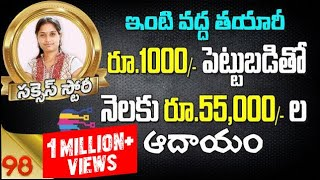 A Success story   Small Business ideas for womens at home   Herbal phenyl making business  telugu-98