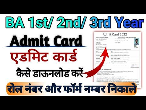 BA Bsc Bcom MA Admit Card 2021//एडमिट कार्ड डाउनलोड करें। Download Admit Card