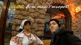 VLOG: Вот Так Ужгород(Подписывайтесь на мой канал:, 2016-03-14T22:19:31.000Z)