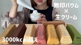 【爆食】無印の不揃いバウムと生クリームを食べる。