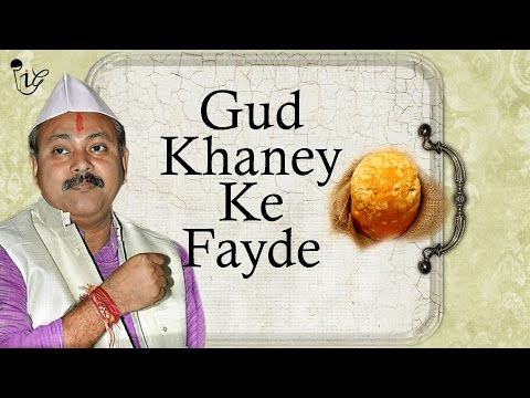 गुड खाने के फायदे - Gud Khaney Ke Fayde (Benefits Of Eating Jaggery) | Rajiv Dixit