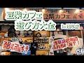 【豆柴】浅草店「豆柴カフェ遊び方大全 in 浅草店」
