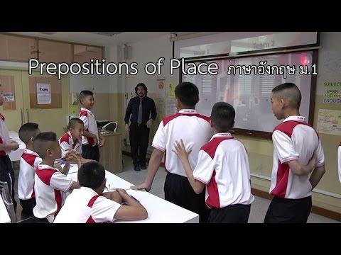 ภาษาอังกฤษ ม.1 Prepositions of Place Mr. Andrew Schiff